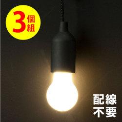 どこでもLEDライト 同色3個組【ポイント5倍】の画像