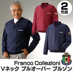 Franco Collezioni Vネック プルオーバー ブルゾン 2色組 41080の画像