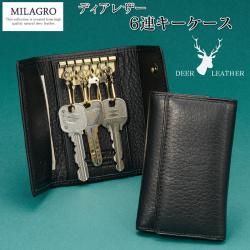 Milagro ディアレザー 6連 キーケース HK-D-503の画像