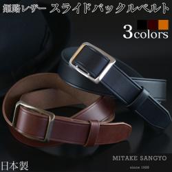 三竹産業 姫路レザー スライド バックル ベルト MS-003の画像