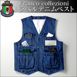 Franco Collezioni トラベル デニム ベスト 41071【新聞掲載】【ポイント5倍】の画像