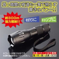 300m 照射 の 強力 LED ズーム ライト YO-0300の画像