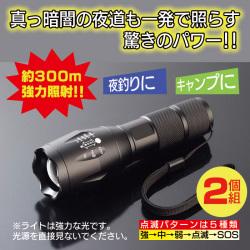 300m 照射 の 強力 LED ズーム ライト YO-0300【2個セット】の画像