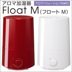 アロマ加湿器フロートM HFT-1514 レッド ホワイトの画像