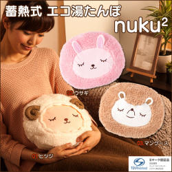 蓄熱式 エコ 湯たんぽ nuku2 EWT-1544の画像