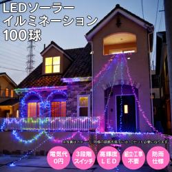 LEDソーラーイルミネーション/100球[TU-900]の画像