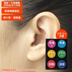 補聴器エーストーンフィット リモコン付【送料無料】の画像