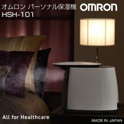 オムロン パーソナル 保湿機 HSH-101【送料無料】の画像