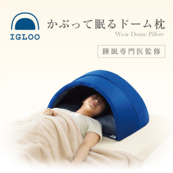かぶって寝る まくら IGLOO 0070-2714【送料無料】【ポイント5倍】の画像