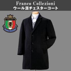 Franco Collezioniウール混チェスターコート 41081【送料無料】