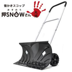 雪かきスコップ 押SNOWさん 大関 VS-GS01【ポイント5倍】の画像