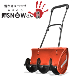 雪かきスコップ 押SNOWさん 横綱 VS-GS02【ポイント5倍】の画像