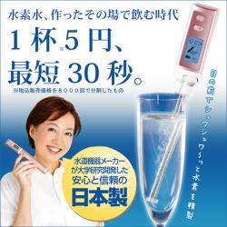 水素水 生成器 エニティH2プレミアム【送料無料】【ポイント5倍】の画像