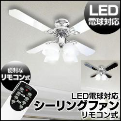 LED 電球 対応 シーリングファン リモコン式 TI-ACF4450RC【送料無料】の画像
