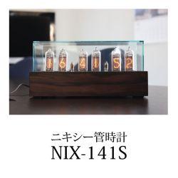 ニキシー管時計 NIX-141【送料無料】の画像