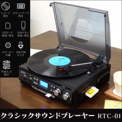 クラシック サウンド プレーヤー RTC-01【新聞掲載】【送料無料】の画像