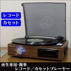 再生専用・簡単 レコード/カセット プレーヤー【新聞掲載】