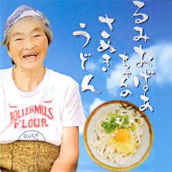 【産地直送・代引・沖縄・北海道へのお届け不可】池上製麺所 るみばあちゃんの讃岐うどん15食入の画像