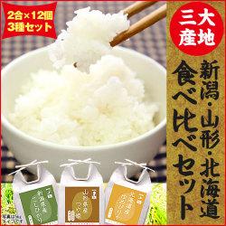 【メーカー直送】新潟・山形・北海道食べ比べセット2合×12個【ポイント5倍】の画像