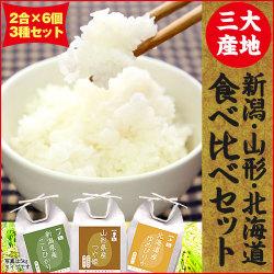 【メーカー直送】新潟・山形・北海道食べ比べセット2合×6個の画像