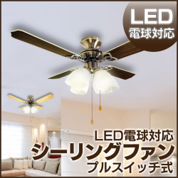 LED 電球対応 シーリングファン プルスイッチ式 TI-ACF4400【送料無料】【ポイント5倍】の画像