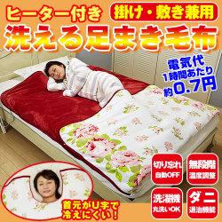 洗えるヒーター付き足まき毛布[OLK-A250]【送料無料】の画像
