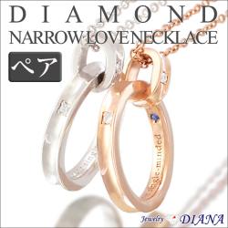 ジュエリーダイアナ ダイヤモンド ナロー ペア ネックレス E-1675【送料無料】の画像