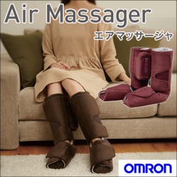 オムロン エアマッサージャ HM-260【新聞掲載】【送料無料】の画像