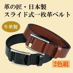 日本製 スライド式 一枚革 ベルト 2色組の画像