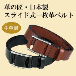 日本製 スライド式 一枚革 ベルト