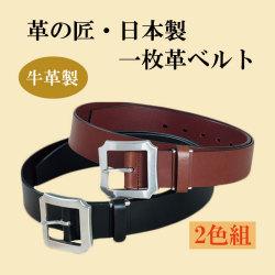 日本製 一枚革ベルト 2色組の画像