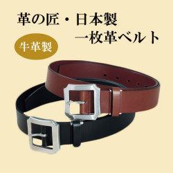 日本製 一枚革ベルト