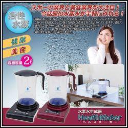 水素水生成器ヘルスメーカー【送料無料】の画像