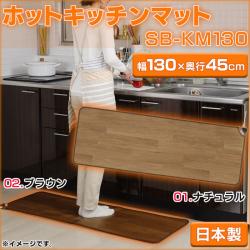 ホット キッチンマット SB-KM130 サイズ130cmの画像