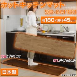 ホット キッチンマット SB-KM180 サイズ180cm【送料無料】の画像