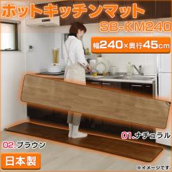 ホット キッチンマット SB-KM240 サイズ240cm【送料無料】の画像