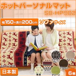 ホット パーソナルマット SB-HP902 ソファサイズ【送料無料】の画像