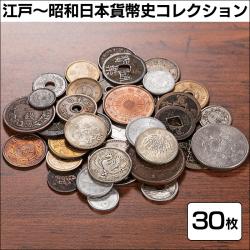 極希少!!江戸から昭和日本貨幣史コレクション30枚【新聞掲載】の画像