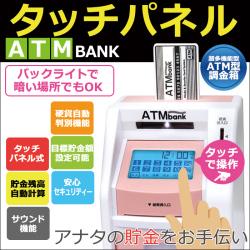 タッチパネル ATM バンク【ポイント5倍】の画像