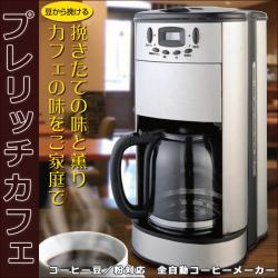 プレリッチ カフェ コーヒー 豆粉 対応 全自動 コーヒーメーカー【送料無料】