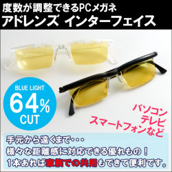 度数が調整できるPCメガネ アドレンズ インターフェイス【ポイント5倍】の画像