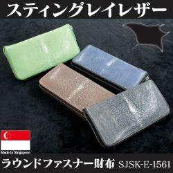 スティングレイ レザー ラウンドファスナー 財布 SJSK-E-1561【送料無料】の画像
