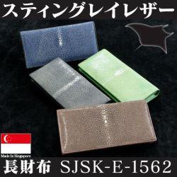 スティングレイ レザー 長財布 SJSK-E-1562【送料無料】の画像