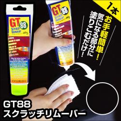 GT88 スクラッチリムーバー (1本組)の画像