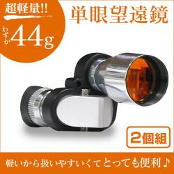 軽量 単眼 望遠鏡 (2個組)【ポイント5倍】の画像