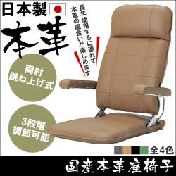 国産本革座椅子【新聞掲載】の画像