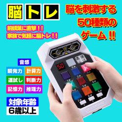 脳トレ ゲームロボット 50 【新聞掲載】の画像