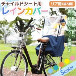 自転車 チャイルドシート用 レインカバー [後ろ用]の画像