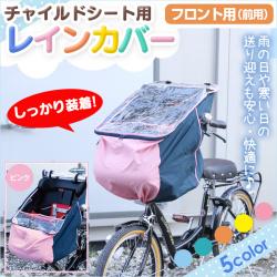 自転車 チャイルドシート用 レインカバー [前用]の画像
