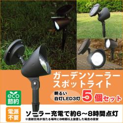 ガーデンソーラースポットライト5個セット【カタログ掲載1603】の画像